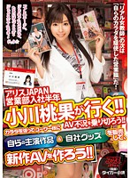 Momoka Ogawa, Only Six Months After Being Hired By The Alice Japan Sales Department, Is Cumming Soon!! Lets Ride Out This AV Recession!! Lets Make A New AV By Putting Her Body And Soul On The Line To Sell A Self-Starring AV And Company Products To Our Users!! Download