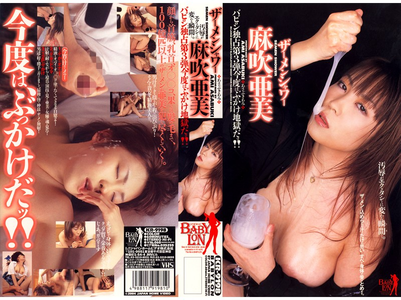 KR-9198 Semen Shower Ami Asabuki - Humiliation, Featured Actress, Facial, Cunnilingus, BUKKAKE, Blowjob, Ami Asabuki