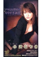 Capable Female Detective Goes To Far On This Investigation Natsuki Ozawa  下載