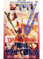 """Thunder Sugiyama's """"Do It To Me Too!"""" Crazy Dream Play Collection 下載"""