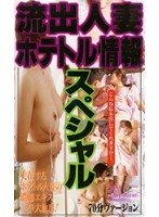 Leaked Married Woman Hotel Information Special Download