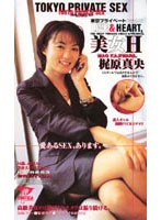 Horny Hottie - Mao Kajiwara  Download