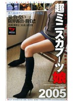 Girls In Ultra Short Miniskirts And Boots 2005 Download