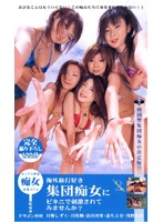 Group of Sluts who LOVE to travel! Check out those BIKINI BODIES! 下載