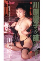 Yuko Kawahara Licks You! 下載