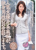 The Popular Actress Maki Hojo Will Take Care of Bachelors. Download