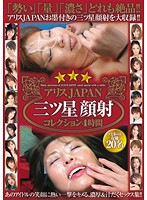 Alice JAPAN 3 Stars Cum Face Collection 4 Hours 下載