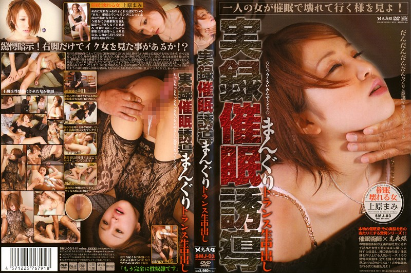 SMJ-03 japan porn True Stories! Guided Hypnotism Spread Legged Trance Raw Creampie 3