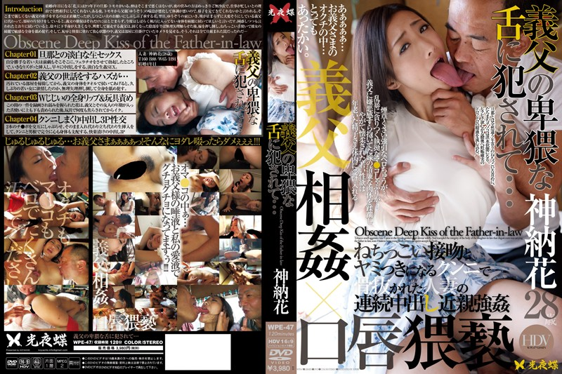 WPE-47 xxx movie Ravished by My Father-in-law's Lascivious Licking… Hana Kano