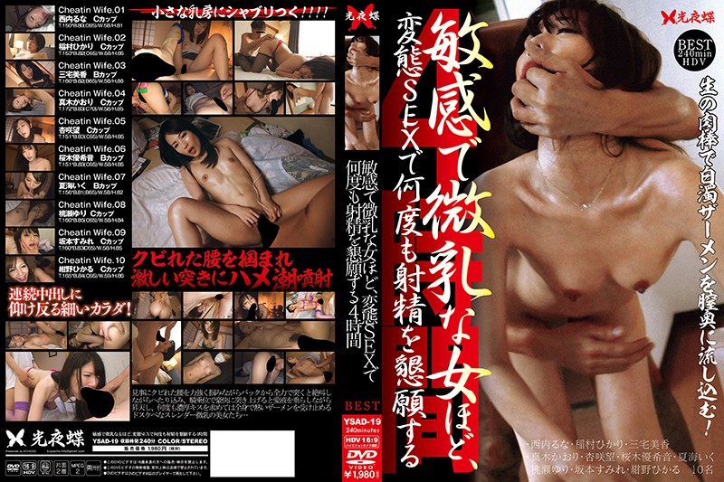 YSAD-19 jap porn Women With Sensitive, Small Tits Love Perverted Sex And Beg For You To Cum Repeatedly. 4 Hours