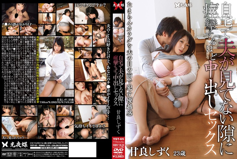 YST-65 xxx online Shizuku Amai While Her Husband's Looking The Other Way, She's Having So Much Creampie Sex At Home That She's