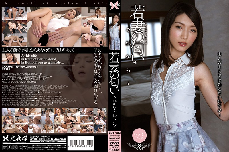 YST-122 porn asian The Smell of a Young Wife Then… Renon Kanae