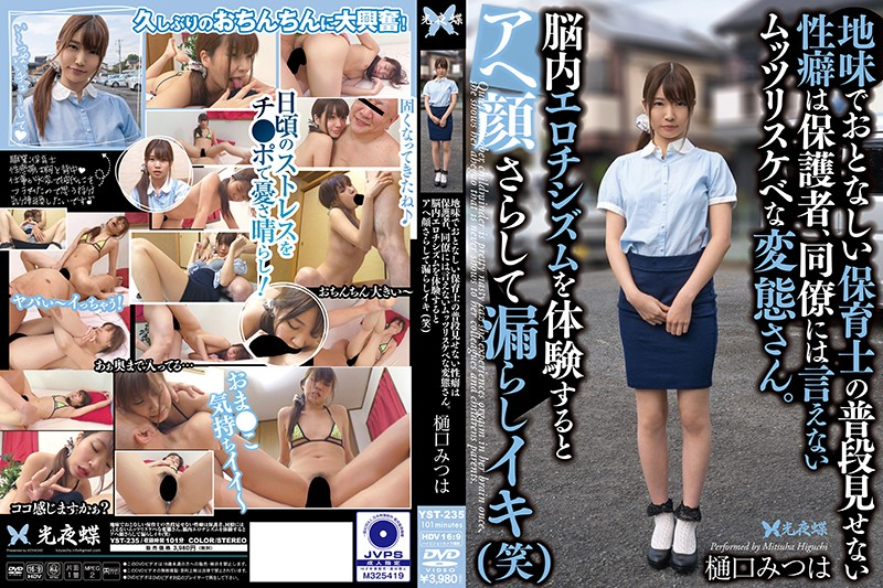 YST-235 This Nursery School Teacher Is Usually Plain And Quiet And Never Shows Her Sexual Hangups