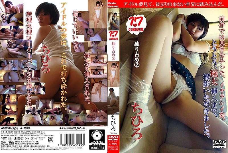 MWKD-5170 Javbraze Chihiro And The 17 Taboos–Taking It All On Her Own 2