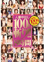 100 Married Woman Creampies! Eight Hours Download