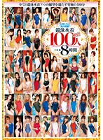 Competitive Swimsuit 100 Women!! 8 Hours Download