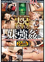 Little Sister Raped by Her Real Brother 8 Hours 下載
