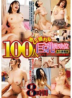 Earth-Shaking Titties - 100 Busty Babes Ride Cowgirl Eight Hours Download