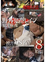 Rough Outdoor Rape Footage 8 Hours Download