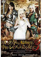 Beautiful Girls Get Gang Raped And Creampied By Orcs Until They Get Pregnant 3 Download