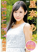 Ai Hoshina 4 Hour SPECIAL BEST Download