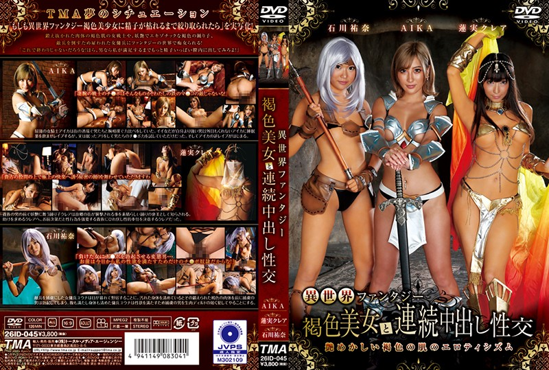 ID-045 Different World Fantasy Brown Beauty And Continuous Cum Shot Intercourse