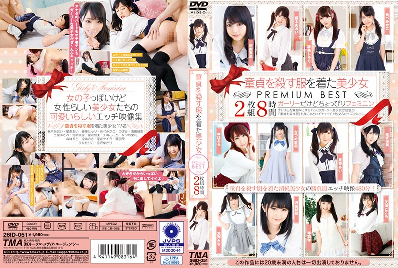 26ID-051 jav online A Beautiful Girl Who Wears A Cherry Boy-Killing Outfit PREMIUM BEST HITS COLLECTION 8 Hours