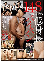 A Shorter-Than-148cm Short Shaved Pussy Beautiful Girl 8 Hours Download