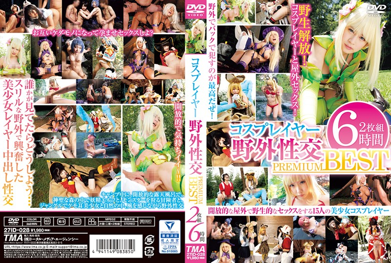 27ID-028 The Cosplayer In An Outdoor Fuck Fest PREMIUM BEST HITS COLLECTION 2-Disc Set 6 Hours