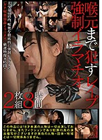 F***ed Deep Throat Dick Sucking All The Way Down Her Throat 2-Disc Set 8 Hours 下載