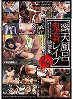 Rough Sex In The Outdoor Bath A Video Collection 2-Disc Set 8 Hours Download