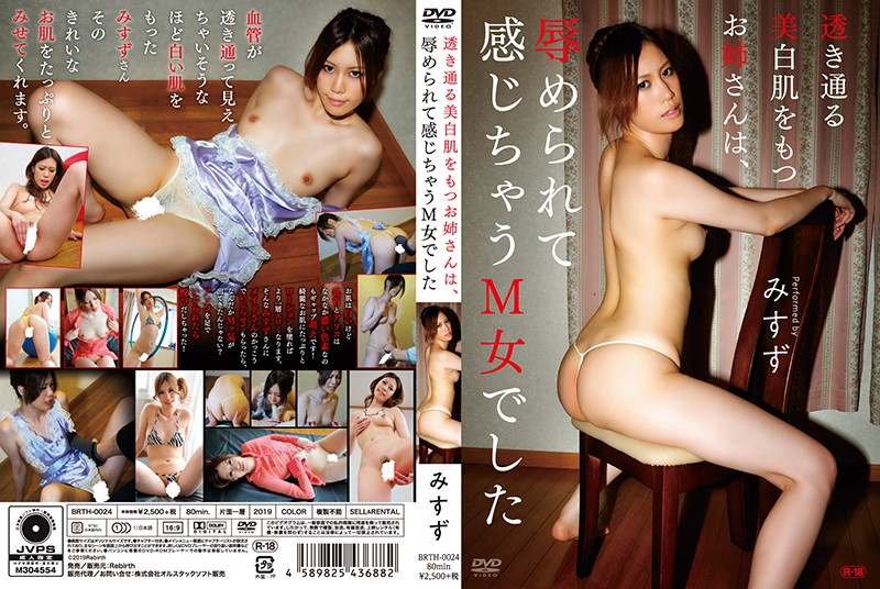 BRTH-0024 jav watch online Pale White-Skinned Hottie Made To Awaken Her Inner Sub – She Takes It Until She Likes it / Misuzu