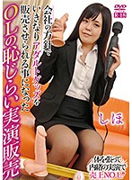 The Hands-On Sales Tactics Of An Embarassed Office Lady Suddenly Ordered To Start Selling Adult Goods - Shiho Download