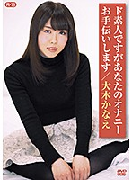 I'm A Complete Amateur, But I Want To Help You Jerk Off - R-18 - Kanae Oki Download