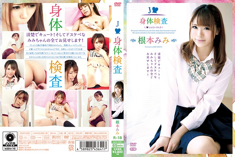 ZSAP-0051 javmost A JK Physical Exam R-18 Mimi Nemoto