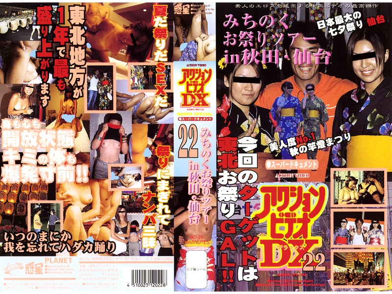(55ad22)[AD-022] Action Video DX 22 Download