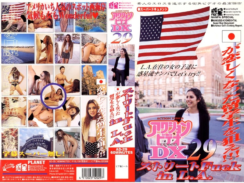 (55ad29)[AD-029] Action Video DX 29 Download