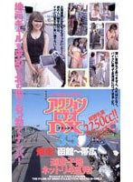 Action Video DX 35 Download