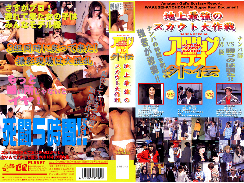 (55ag01)[AG-001] Action Video  Side Story Download