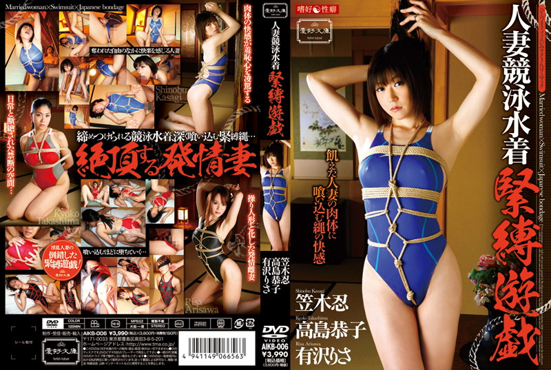 AIKB-006 xxx girls Wives in Competitive Swimsuits: S&M Hot Plays
