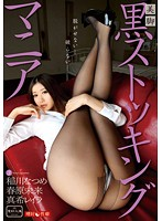 We Love Beautiful Legs In Black Stockings Natsume Inagawa Miki Sunohara Reira Maki Download