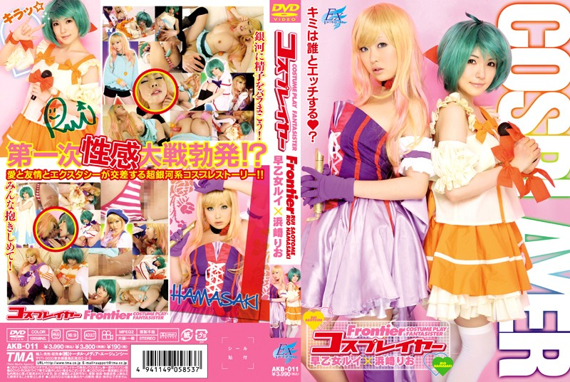 AKB-011 jav streaming Cosplayers Frontier