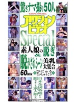 Action Video Special Download
