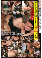 [WARNING] Baby Boomer Guys Flip Out! Revenge Rape On Bratty Schoolgirls! The Geezer's Counterattack ~ Schoolgirls Get Their Just Desserts With Pussy Pounding - 17 Victims Download