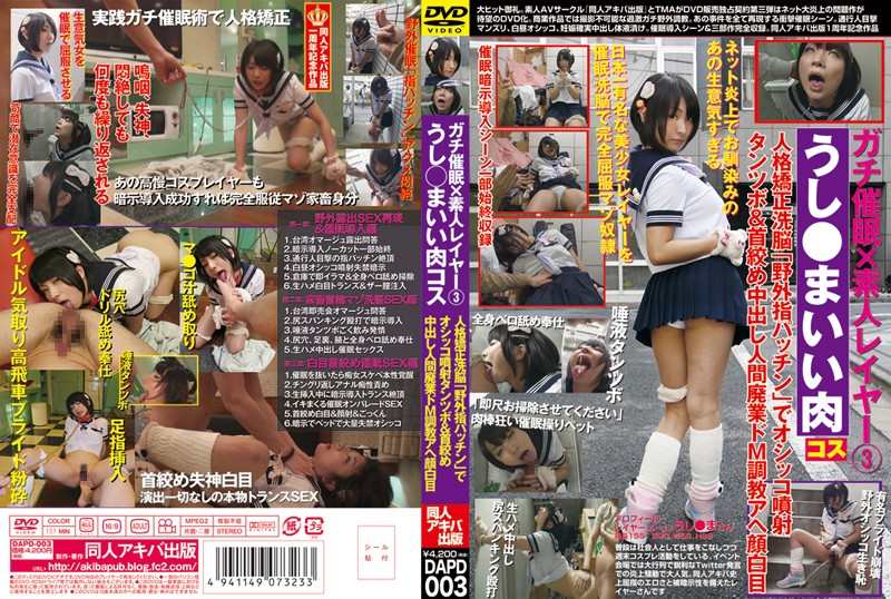 DAPD-003 Real Hypnotism x An Amateur Cosplayer 3 A Nice And Meaty Cosplayer This Maso Bitch IS Undegroing Personality Rectifying Brainwashing And Now Will Piss Outdoors With The Snap Of A Finger And Squirt A Geyser Of Piss And Spit And Loves To Get Choked In Creampie Human Business Cessation Breaking In Mind Blowing Eye Rolling Sex