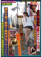 Takamitsu Hashida's Real Amateur Discipline Report Video 2 (30's F Cup Tits) Self-Shot Masturbation By A Blogger, Amateur Posts, The Dirtiest Married Woman In The Fetish World Gets Both Her Holes Fucked. Cuckolding FUCK, Squirting, Rubbing Sperm Into Her Pussy. A Screaming Documentary Of Adultery Download