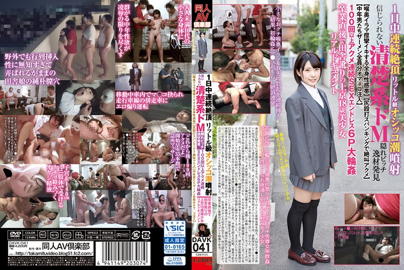DAVK-041 free jav porn Orgasming All Day. Liters Of Piss Squirted- We Discovered An Unbelievable, Slutty Sub Who Looks Neat