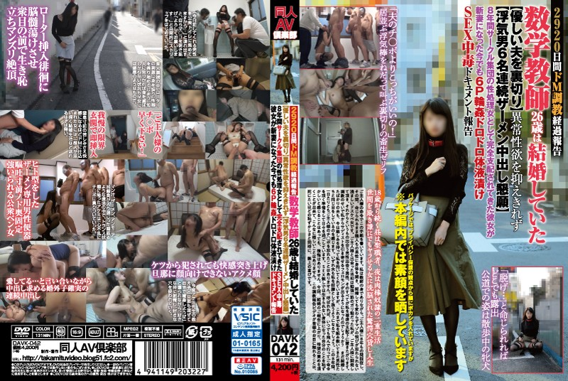 [DAVK-042]The 2920-Day Progress Report Of A Sub's Training. The 26-Year-Old Math Teacher Was Married. [She Betrayed Her Loving Husband] Unable To Control Her Abnormal Sex Drive. [She Begged To Be Continuously Creampied By 6 Adulterous Men] The Woman Who Was Completely Dominated As A Sex S***e For 8 Years In A Club Is Now A Married Woman But She's Still Addicted To Sex. Sixsome G*******g Covered In Body Fluids.