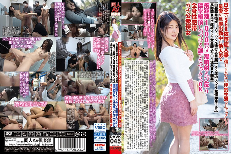 DAVK-045 A Documentary Featuring Japan's Most Sex-Addicted Married Woman, Living An Unbelievable Life Of Infidelity While Her Beloved Husband Is Away At Work, She's In The Company Of Another Man (Spotted By Downtown Passerby Cum Swallowing In Broad Daylight) (Getting Horny For A Blowjob Inside A Cafe) (Prolonged Deep Kisses And Consecutive Orgasms With Everybody Getting A Shot At Her Pussy In A Six-Way G*******g)...