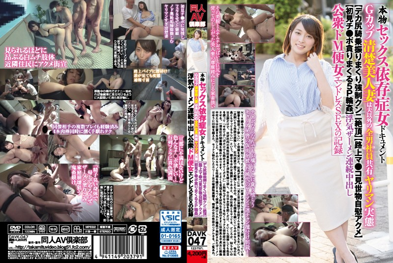 DAVK-047 A Real Sex-Addicted Slut Documentary This G-Cup Titty Neat And Clean Beautiful Married